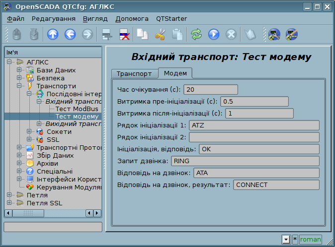 """Вкладка """"Модем"""" конфігурації модему вхідного послідовного інтерфейсу. (78Кб)"""