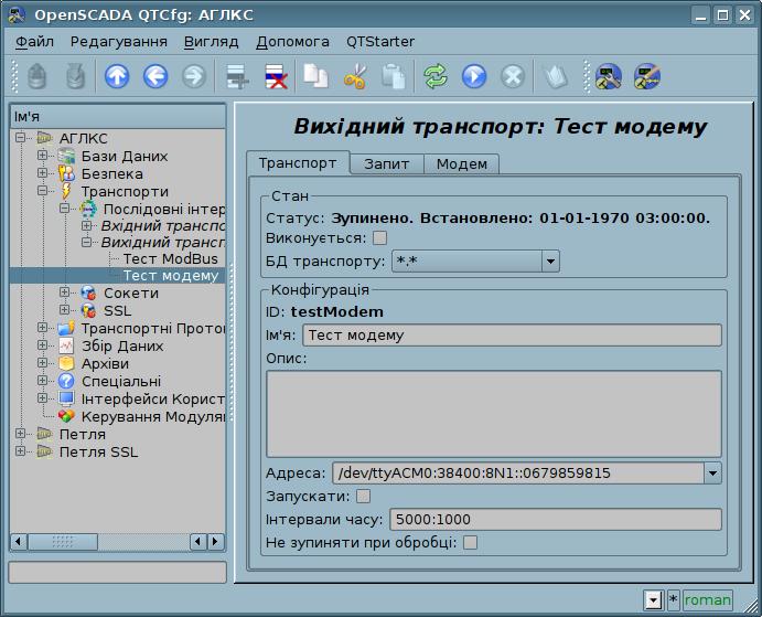 Головна вкладка сторінки конфігурації вихідного послідовного інтерфейсі. (85Кб)