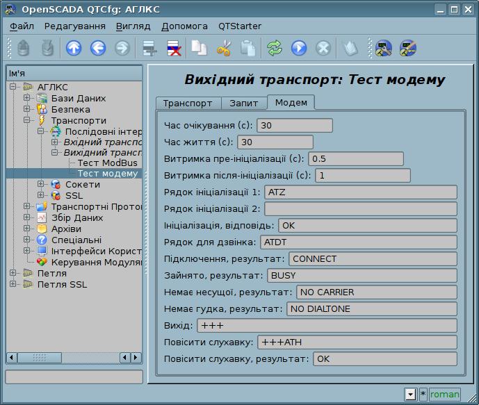 """Вкладка """"Модем"""" конфігурації модему вихідного послідовного інтерфейсу. (94Кб)"""
