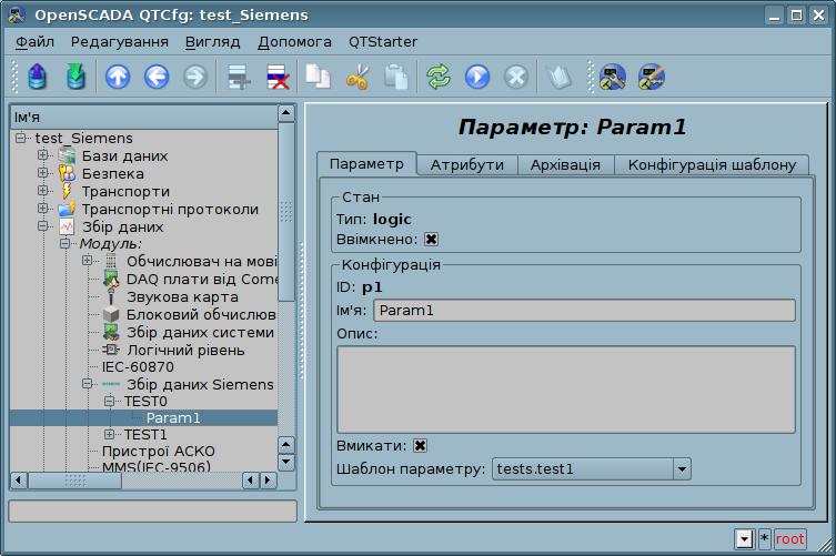 Вкладка конфігурації об'єкту параметра. (77Кб)