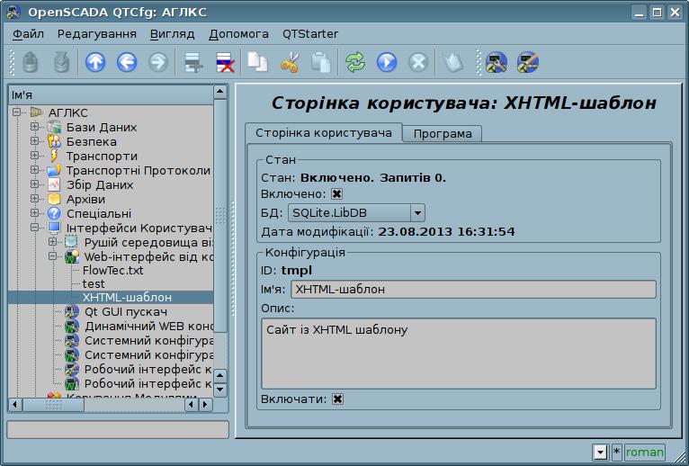 Головна вкладка конфігурації користувацької сторінки. (93Кб)