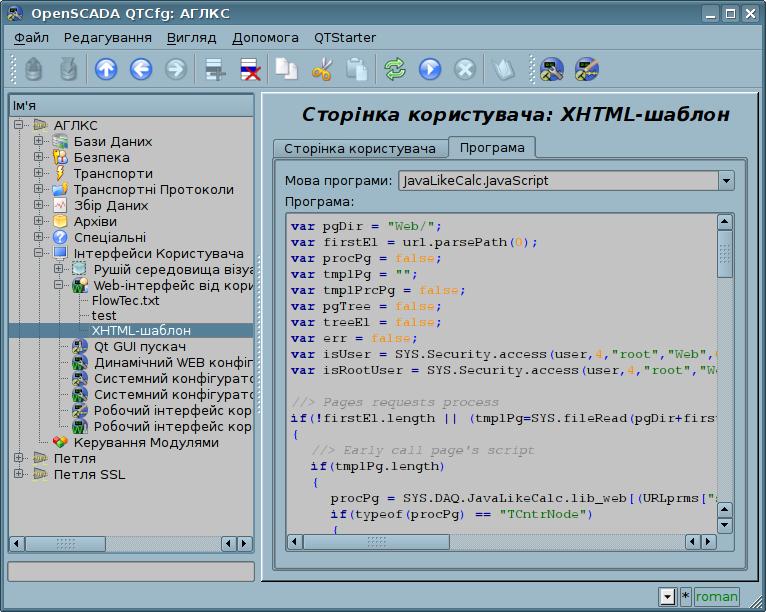 """Вкладка """"Програма"""" об'єкту користувацької сторінки. (125Кб)"""