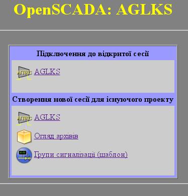 Підключення або створення нового сеансу виконання проекту СВУ. (23Кб)
