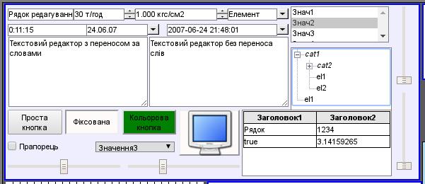 Частина екрану з кадром, який містить елементи форми. (22Кб)