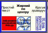 Частина екрану з кадром, який містить приклади тексту з використанням різних параметрів. (10Кб)