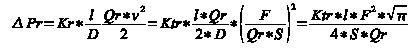 Динамическое сопротивление трубы (6Кб)