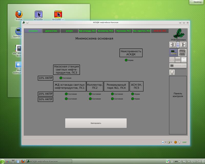 Основное окно интерфейса визуализации АРМ оператора АСКДК (289Кб)