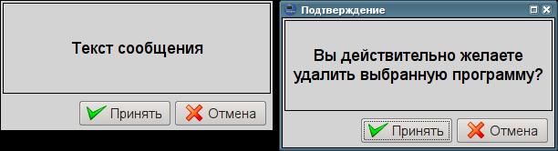 """Кадр """"Подтверждение"""" в режиме разработки и исполнения. (19Кб)"""