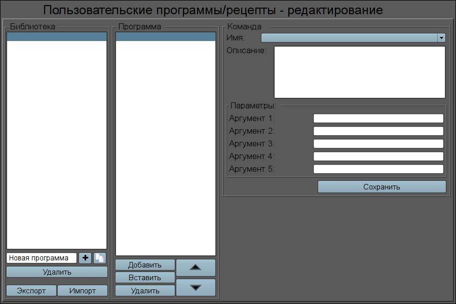 """Кадр """"Рецепт: редактирование"""" в режиме разработки. (34Кб)"""