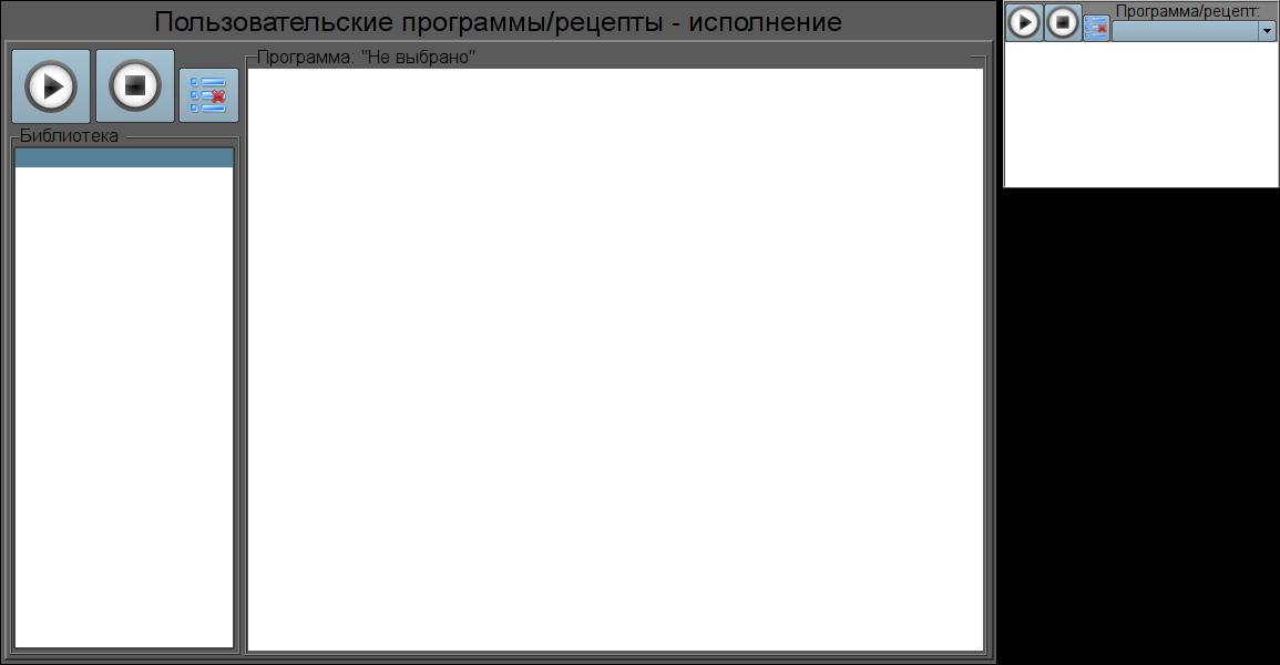 """Полноформатный и упрощённый кадры """"Рецепт: исполнение"""" в режиме разработки. (27Кб)"""